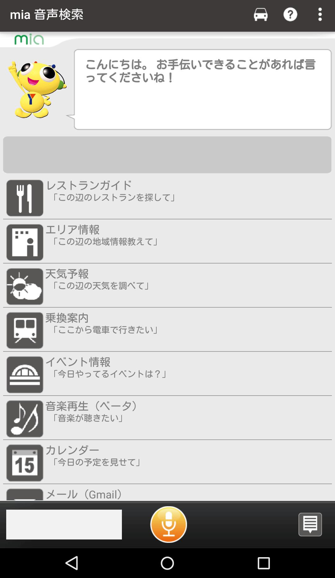 『mia音声検索』ホーム画面